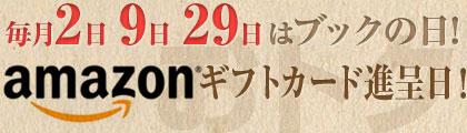 毎月2日・9日・29日はブックの日!