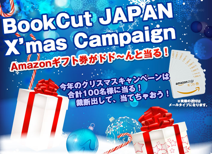 ブックカットジャパンのクリスマスキャンペーン!