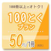 100とくプラン
