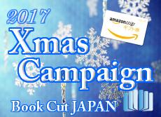 クリスマスキャンペーン2017!