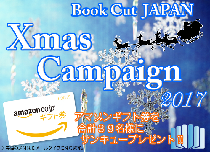 ブックカットジャパンのクリスマスキャンペーン!2017