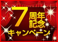 7周年記念キャンペーン!
