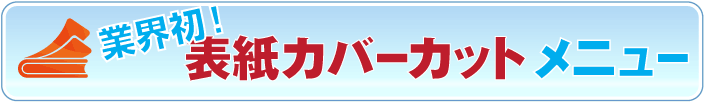 業界初!表紙カバーカットサービス