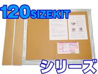 バリューパック120シリーズ注文
