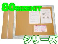 バリューパック80シリーズ注文