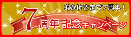 7周年記念キャンペーン!<br />