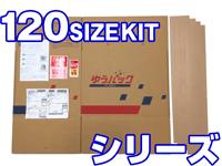 スターターキット120サイズ