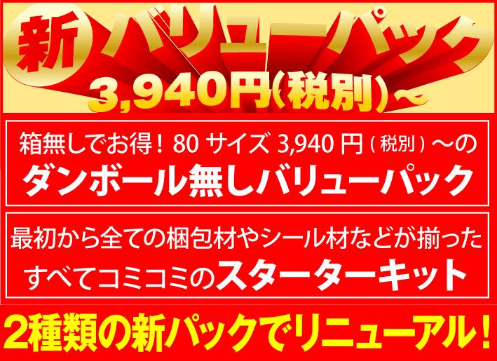 Bana_valuePack_XL705x515