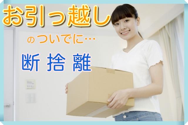 お引っ越しの際はブックカットジャパンで断捨離!裁断して電子化アーカイブしましょう!