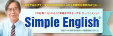 「Simple English / Magic 81」英語トレーニングのスーパーメソッド