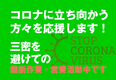 新型コロナウイルス感染症 COVID-19